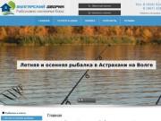 Рыбалка в Астраханской области – Рыбалка в Астраханской области