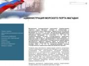 """ФГУ """"АДМИНИСТРАЦИЯ МОРСКОГО ПОРТА МАГАДАН"""""""