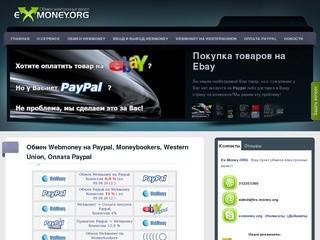 Ex-Money.ORG -  обмен электронных денег, обмен webmoney на paypal, а также moneybookers, яндекс деньги,vіsa vіrtual, ввод и вывод webmoney через western unіon и немецкий банк