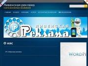 Ливенская реклама   Газета бесплатных объявлений