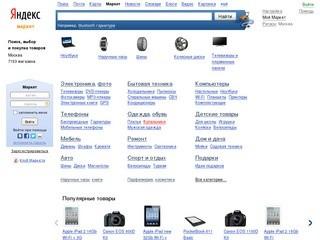 Яндекс.Маркет— поиск, выбор ипокупка товаров