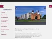 Информационный портал города Канска и Канского района (Россия, Красноярский край, г. Канск)