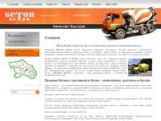 Продажа бетона в Истре