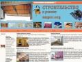 Интернет-портал Ungcr.Org - темы ремонта и строительства, полезные советы по оформлению детских комнат и другие рекомендации