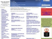 Ero-Tomsk.ru - интернет-магазин эротических товаров (Россия, Томская область, Томск)