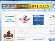 Список компаний г. Тамбова - контактные данные, телефоны, адреса.