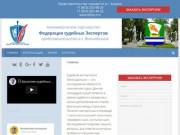 Федерация судебных Экспертов | представительство в г. Зеленодольске