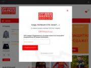 Интернет магазин брендовой одежды по низким ценам. Дисконт брендовой одежды OFF-PRICE.IN.UA (Украина, Николаевская область, Николаев)