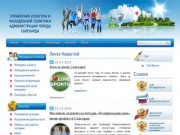 Управление культуры и молодёжной политики Администрации города Салехарда
