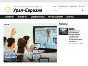 """НКП """"Экспертный клуб """"Урал-Евразия"""""""