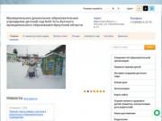 Муниципальное дошкольное образовательное учреждение детский сад №32 Усть