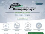 Таможенное оформление экспорта. Наш сайт: Importproduct.ru. (Россия, Нижегородская область, Нижний Новгород)