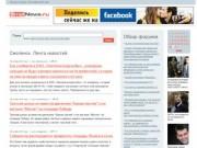Смоленск - новости (Смоленские новости)