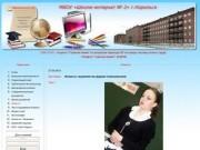 """МБОУ """"Школа-интернат №2"""" г.Норильск. Официальный сайт"""