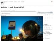 White trash beautiful. Блог фотографа Мити Алешковского - aleshru - ЖЖ
