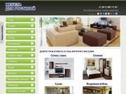 Интернет магазин мебели во Пскове