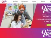 Художественная школа Искра - рисование для детей и взрослых в г.Верхняя Пышма