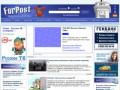ForPost - Севастополь (Новости)