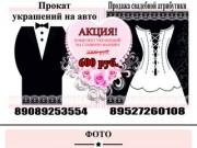 Нижний Тагил, украшения на авто, продажа атрибутики на свадьбу.