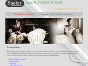 Профессиональная фото-видео студия «Спектр» проводит съемку любых торжественных и простых мероприятий, на высоком качественном уровне по оптимальным ценам. (Россия, Дагестан, Махачкала)