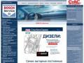 BOSCH Service («СтАС автосервис» является официальным представителем BOSCH Service в г. Северодвинске) Россия, Архангельская область, г. Северодвинск, ул.Северо-Западная, строение 2, Телефон: +7 (8184) 53-33-33)