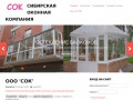 Пластиковые окна, иготовление и монтаж (Россия, Алтай, Барнаул)
