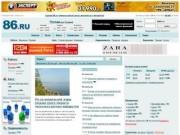 Ханты-Мансийск:  новости, погода, работа в Ханты-Мансийске, автомобили