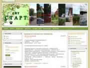 Старт | Дачно-коттеджный поселок вблизи г. Кубинка, Минское шоссе