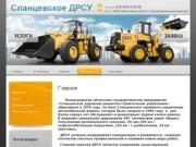 Сланцевское дорожное ремонтно-строительное управление г. Сланцы