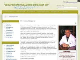 Вологодская областная больница №1