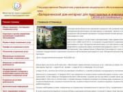 Белореченский дом-интернат для престарелых и инвалидов