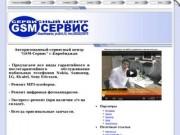 """Авторизованный сервисный центр """"GSM-Сервис"""" г.Биробиджан"""