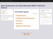 Дистанционная система обучения МБОУ СОШ №3 г. Канска