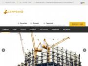 СтартБуд - это строительная организация. (Украина, Киевская область, Киев)