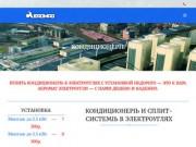 Вентиляция и Вентиляторы-Купить в Электроуглях|AEROMAG