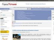 Тотьма - новости Вологодской области
