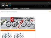 Спорт 01 - Велосипеды и тренажеры в Махачкале и Дагестане