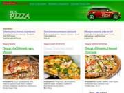 Доставка пиццы в Северодвинске (все пиццерии)