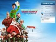 Секретная служба Санта Клауса - Официальный сайт фильма (Фильм приоткрывает завесу тайны над тем, каким образом Санта-Клаусу удается развести подарки всем детям на Земле всего за одну ночь.)