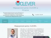 Медицинский центр «CLEVER» в Югорске - Качественные медицинские услуги в Югорске