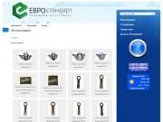 Компания занимается оптовыми поставками профессионального инструмента EuroStandart Компания