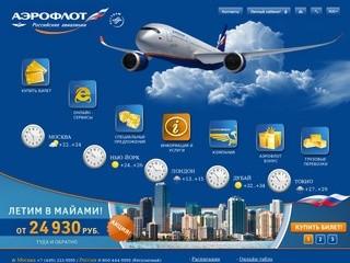Аэрофлот - авиабилеты онлайн