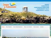 Отели Казантипа — отдых у мыса Казантип в Крыму