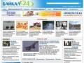 Байкал24 - главные новости Байкальского региона