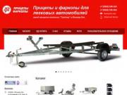 Интернет-магазин прицепов и фаркопов. Без перекупов и посредников