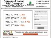 Бетонный завод «РБУ Дмитров» - Бетон с доставкой в Дмитров, Хотьково