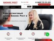 Бизнес Рост - консалтинговый центр (Россия, Башкортостан, Уфа)
