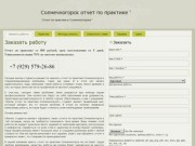 Солнечногорск отчет по практике ' | Отчет по практике в Солнечногорске '
