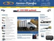 Производство и продажа эвакуаторов - изготовление фургонов, кранов манипуляторов