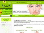Натуральная косметика в Москве из Польши Bielenda: магазин Биленда